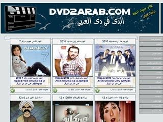 افلام دفي دي العرب