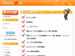 Orange-mail.net Categories: メール配信システム (20 ...