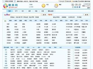 hao123网址导航网站大全程序as