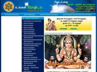 Now online horoscope in tamil language